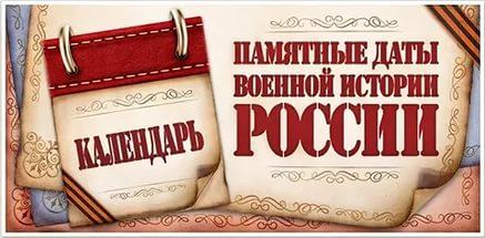 Календарь памятных дат военной истории Отечества